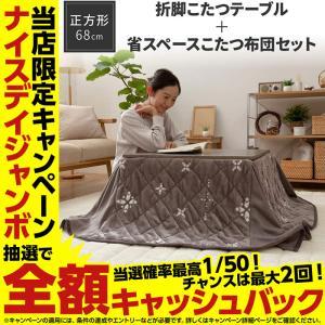 こたつテーブル 正方形 極暖炬燵 2秒で暖まるこたつ 80x80cm 600Wハロゲンヒーター搭載 ...
