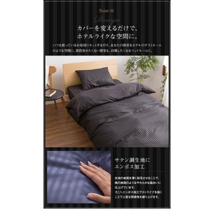 ホテルタイプ 掛け布団カバー 単品 ダブル|niceday|02