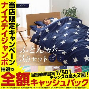 10色のラインナップのカバーセット 「和タイプ(敷き布団カバー)」または「ベッドタイプ(ボックスシー...