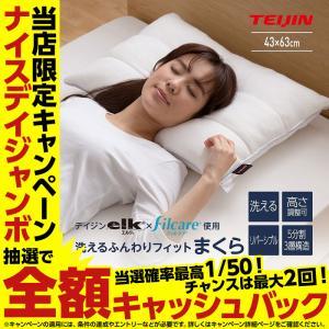 テイジン 高機能わた使用 洗えるふんわりフィットまくら(43×63cm)|niceday