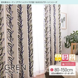 窓を飾るカーテンシリーズ インファラ GREN(グレン)幅100cm×丈80 〜150cm(2枚 ※5cm刻み) 遮光2級 遮熱 保温|niceday