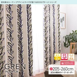 窓を飾るカーテンシリーズ インファラ GREN(グレン)幅100cm×丈205〜260cm(2枚 ※5cm刻み) 遮光2級 遮熱 保温|niceday