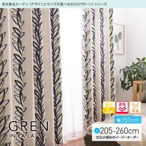 窓を飾るカーテンシリーズ インファラ GREN(グレン)幅150cm×丈205〜260cm(2枚 ※5cm刻み) 遮光2級 遮熱 保温|niceday
