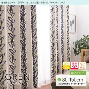 窓を飾るカーテンシリーズ インファラ GREN(グレン)幅200cm×丈80〜150cm(1枚 ※5cm刻み) 遮光2級 遮熱 保温|niceday