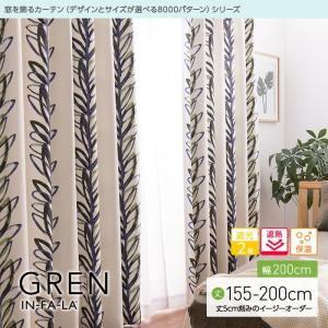 窓を飾るカーテンシリーズ インファラ GREN(グレン)幅200cm×丈155〜200cm(1枚 ※5cm刻み) 遮光2級 遮熱 保温|niceday