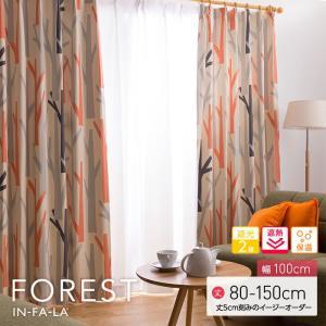 窓を飾るカーテンシリーズ インファラ FOREST(フォレスト)幅100cm×丈80 〜150cm(2枚 ※5cm刻み) 遮光2級 遮熱 保温|niceday