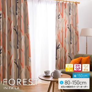 窓を飾るカーテンシリーズ インファラ FOREST(フォレスト)幅150cm×丈80 〜150cm(2枚 ※5cm刻み) 遮光2級 遮熱 保温|niceday