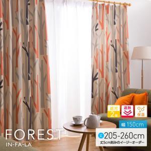 窓を飾るカーテンシリーズ インファラ FOREST(フォレスト)幅150cm×丈205〜260cm(2枚 ※5cm刻み) 遮光2級 遮熱 保温|niceday
