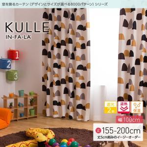 窓を飾るカーテンシリーズ インファラ KULLE(キュレ)幅100cm×丈155〜200cm(2枚 ※5cm刻み) 遮光2級 遮熱 保温|niceday