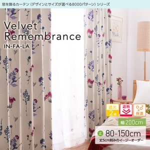 窓を飾るカーテンシリーズ インファラ Velvet Remembrance幅200cm×丈80〜150cm(1枚 ※5cm刻み) 遮光2級 遮熱 保温 niceday