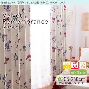 窓を飾るカーテンシリーズ インファラ Velvet Remembrance幅200cm×丈205〜260cm(1枚 ※5cm刻み) 遮光2級 遮熱 保温 niceday