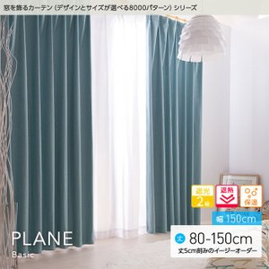 窓を飾るカーテンシリーズ ベーシック無地 PLANE(プレーン)幅150cm×丈80 〜150cm(2枚 ※5cm刻み) 遮光2級 遮熱 保温 niceday