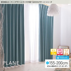 窓を飾るカーテンシリーズ ベーシック無地 PLANE(プレーン)幅150cm×丈155〜200cm(2枚 ※5cm刻み) 遮光2級 遮熱 保温 niceday