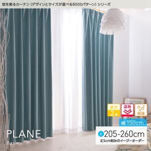 窓を飾るカーテンシリーズ ベーシック無地 PLANE(プレーン)幅150cm×丈205〜260cm(2枚 ※5cm刻み) 遮光2級 遮熱 保温 niceday