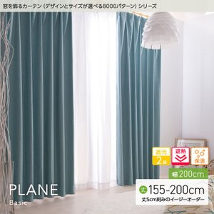窓を飾るカーテンシリーズ ベーシック無地 PLANE(プレーン)幅200cm×丈155〜200cm(1枚 ※5cm刻み) 遮光2級 遮熱 保温 niceday
