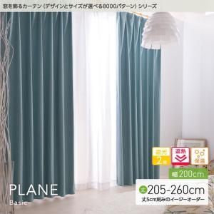 窓を飾るカーテンシリーズ ベーシック無地 PLANE(プレーン)幅200cm×丈205〜260cm(1枚 ※5cm刻み) 遮光2級 遮熱 保温 niceday