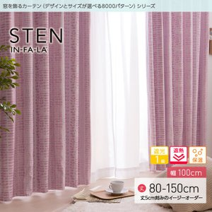 窓を飾るカーテンシリーズ インファラ STEN(ステン)幅100cm×丈80 〜150cm(2枚 ※5cm刻み) 遮光1級 遮熱 保温 niceday