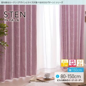 窓を飾るカーテンシリーズ インファラ STEN(ステン)幅150cm×丈80 〜150cm(2枚 ※5cm刻み) 遮光1級 遮熱 保温 niceday