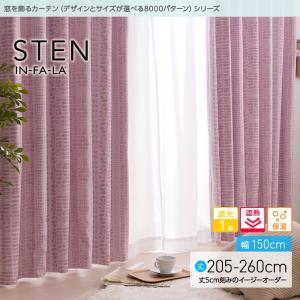 窓を飾るカーテンシリーズ インファラ STEN(ステン)幅150cm×丈205〜260cm(2枚 ※5cm刻み) 遮光1級 遮熱 保温 niceday