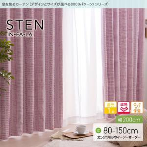 窓を飾るカーテンシリーズ インファラ STEN(ステン)幅200cm×丈80〜150cm(1枚 ※5cm刻み) 遮光1級 遮熱 保温 niceday
