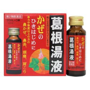 第2類医薬品 滋賀県製薬 葛根湯液WS 30mL×3本(1日分)