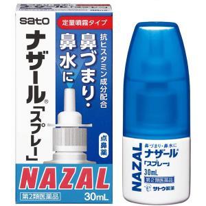 第2類医薬品 sato 佐藤製薬 ナザール「スプレー」(ポンプ) 30mL