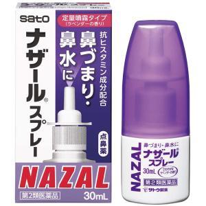 第2類医薬品 sato 佐藤製薬 ナザール「スプレー」(ポンプ)ラベンダー 30mL