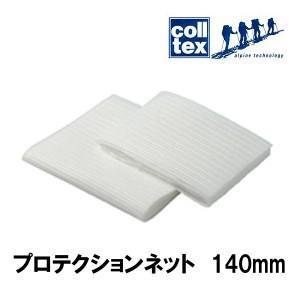 colltex プロテクションネット 140mm【送料250円】 niceedge