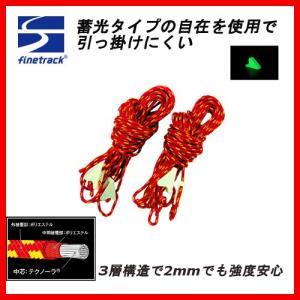 ファイントラック ツエルトガイラインセット 【送料250円】|niceedge