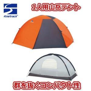 ファイントラック カミナドーム1 山岳用テント 1人用テント|niceedge