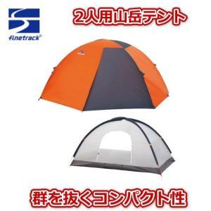 ファイントラック カミナドーム2 山岳用テント 2人用テント FAG0312|niceedge