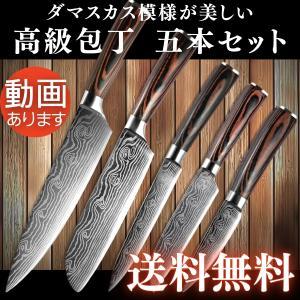 キッチン 包丁 シェフ 三徳 調理 ダマスカス ステンレス