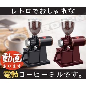 コーヒーミル 電動 コーヒーグラインダー おしゃれ シンプル キッチン家電