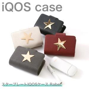 星のプレートがおしゃれなIQOSケースです。 IQOS本体はもちろん、IQOSホルダー、ポケットチャ...