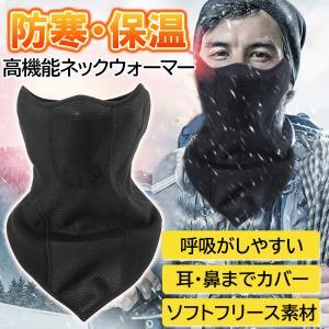 通気性×防風性×保温性 を1枚に。  ●口元 ゴーグルやメガネを掛けても曇りにくいように、通気性の良...