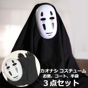 カオナシ コスプレ 衣装セット コスチューム 男女共用
