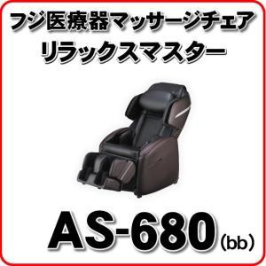 フジ医療器 マッサージチェア リラックスマスター AS-680 BB ブラウン×ブラック色|nicgekishin