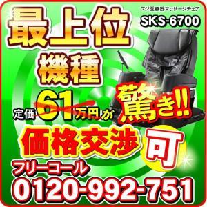 最上級グレード機種 フジ医療器 マッサージチェア SKS-6700リラックスソリューション設置無料 マッサージチェアBK色 FUJIIRYOUKI|nicgekishin
