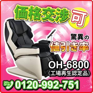 フジ医療器 マッサージチェア サイバーリラックス AS-870 bk  ブラック色 新古品 |nicgekishin