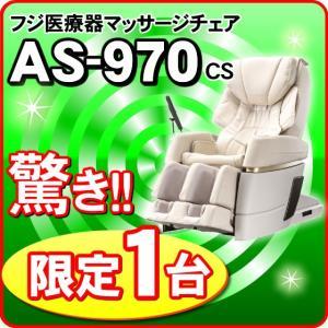 AS-970等対応 極みメカ4D搭載機種にもぴったり! フジ医療器 マッサージチェア マッサージ器 等対応可能 首肩専用布カバーの写真