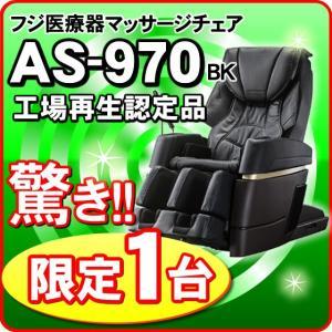 最上級グレード機種 サイバーリラックス AS-970BK ブラック フジ医療器 マッサージチェア 新古品 フロアマット付き FUJIIRYOUKI|nicgekishin