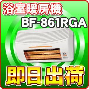 「あすつく対応」 BF-861RGA 高須産業(TSK) 浴室換気乾燥暖房機(壁面取付タイプ) 24...