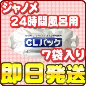 ジャノメ 蛇の目 24時間風呂用 湯あがり美人・湯名人 CLパック 7袋 「即日出荷」の商品画像