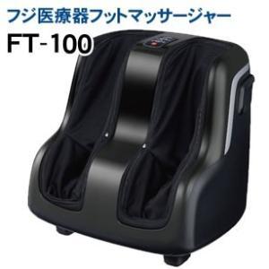フジ医療器 フットマッサージャー FT-100  小型マッサ...