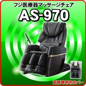 AS-970等対応 極みメカ4D搭載機種にもぴったり! フジ医療器 マッサージチェア マッサージ器 等対応可能 首肩専用布カバー|nicgekishin