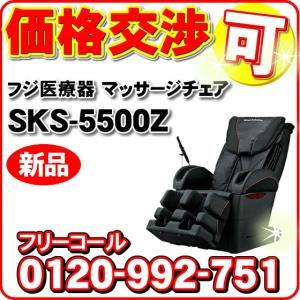 フジ医療器 マッサージチェア  リラックスソリューション SKS-5500Z |nicgekishin