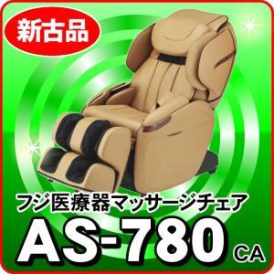 フジ医療器 マッサージチェア サイバーリラックス AS-78...