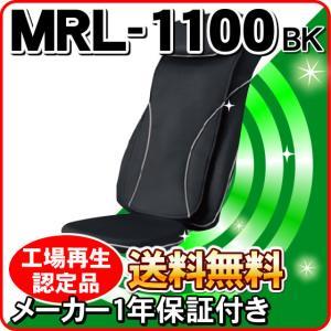 <即日出荷> マイリラ フジ医療器 MRL-1100 BK マッサージ シート マッサージャー メーカー1年保証付き新古品 ---5809---