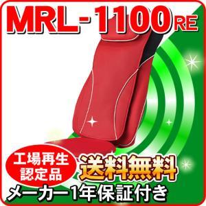 フジ医療器 家庭用電気マッサージ器 シートマッサージャー マイリラ MRL-1100(RE)  <取...