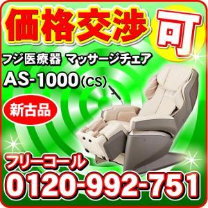 当店では、フジ医療器(FUJIIRYOUKI)のマッサージチェア等取り扱っております。  AS-20...